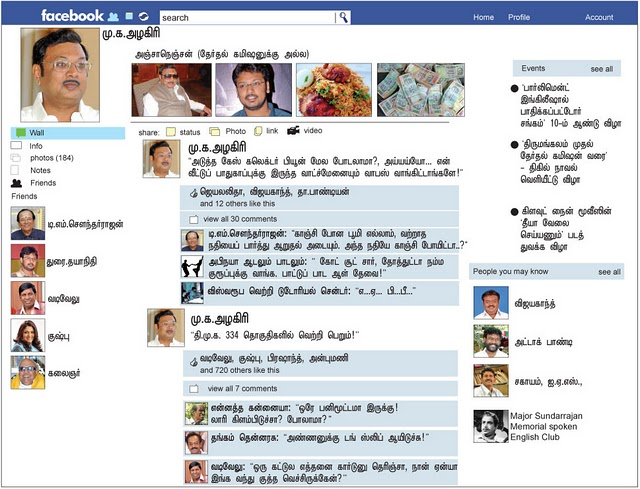 ... Politican MK Alagiri Facebook Wall - Funny Comment | College Galatas