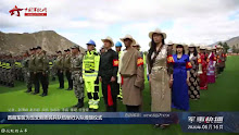 Tibetans in the PLA Paramilitary