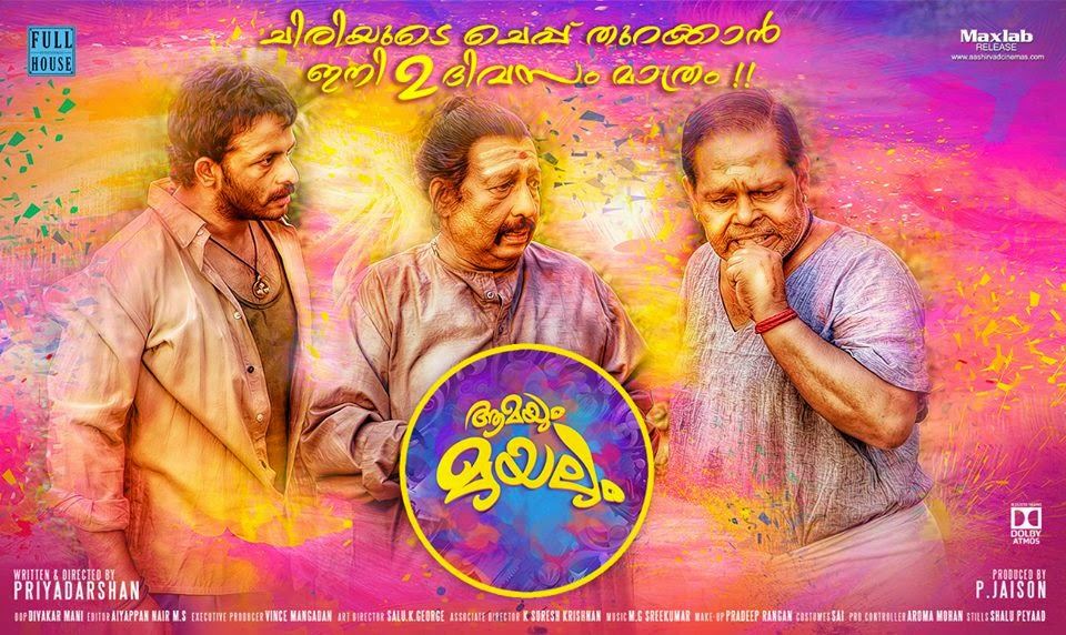 'Aamayum Muyalum' Malayalam movie review