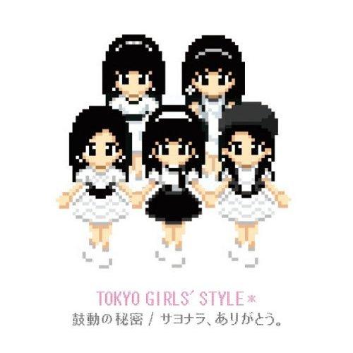 http://1.bp.blogspot.com/-ewtQvD4PArk/Tbou_RMxNsI/AAAAAAAAAH8/Du42hnbPitk/s1600/Kodou_no_Himitsu_Sayonara%252C_Arigatou._A.jpg