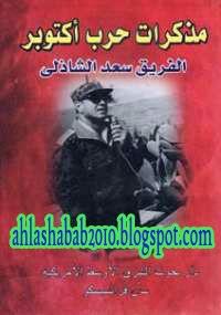 تحميل كتاب مذكرات حرب أكتوبر للفريق سعد الشاذلي