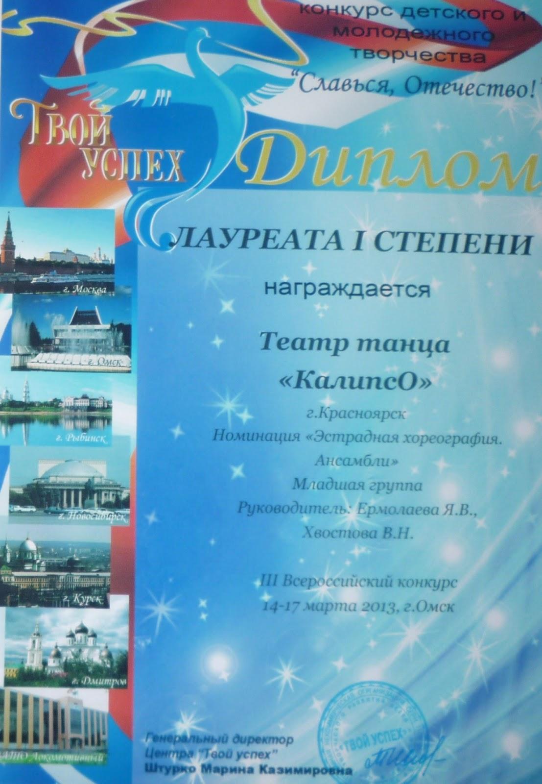 Конкурс омск славься отечество