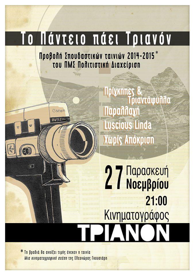Σπουδαστικές ταινίες του ΠΜΣ Πολιτιστικής Διαχείρισης