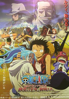 One Piece Movie 8 (Episode of Arabasta: The Desert Princess and the Pirates) ตอนของอลาบาสต้า : เจ้าหญิงแห่งทะเลทรายและโจรสลัด ซับไทย
