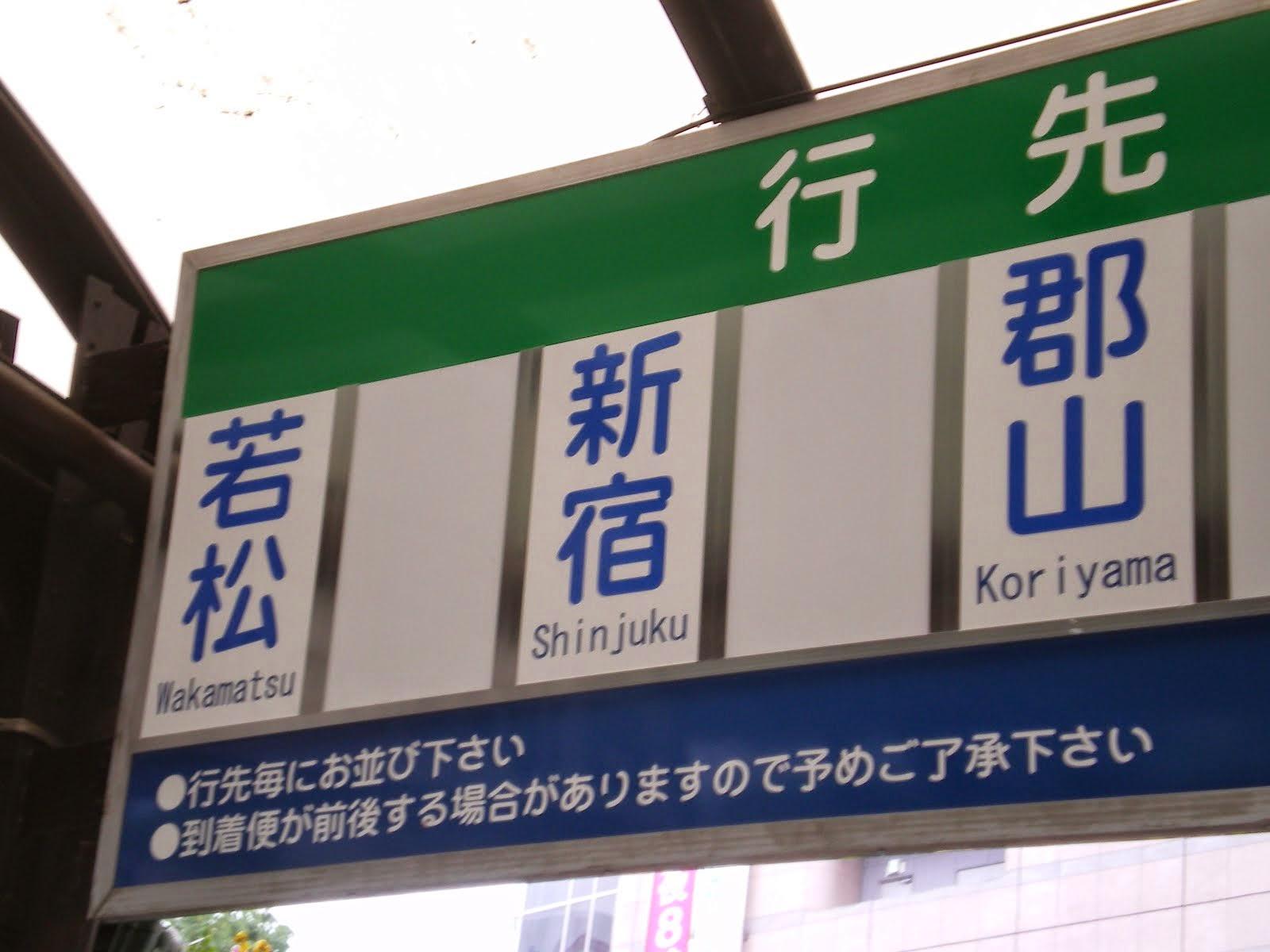 福島発高速バス