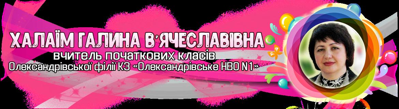 Халаїм Галина В'ячеславівна