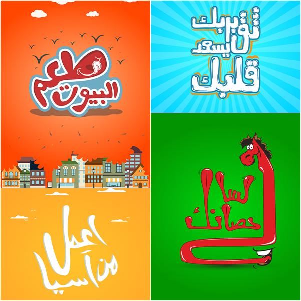 إلهام تصاميم  | اعمال تيبوغرافية عربية 2015
