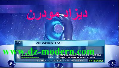 تردد قناة الأطلس تي في الجزائرية على القمر المصري النايل سات Frequency channel Al Atlas TV on Nilesat
