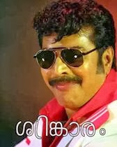 Srinkaaram - Mammootty - Funny expression Comment image Malayalam