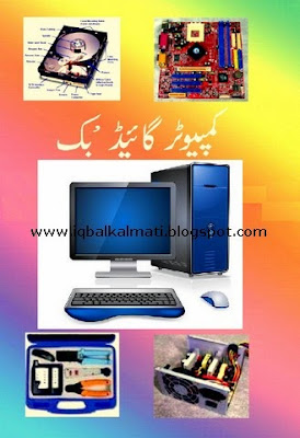 Computer Guide book PDF