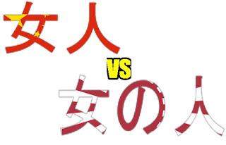 Chinese Women vs. Japanese Women