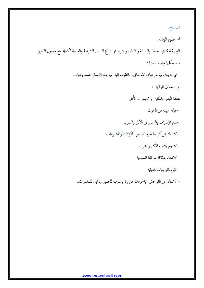 عناية الاسلام بالصحة البدنية -1