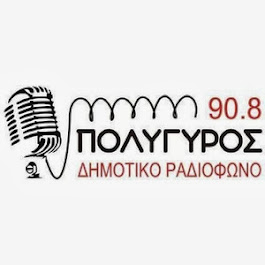 ΔΗΜΟΤΙΚΟ ΡΑΔΙΟΦΩΝΟ ΠΟΛΥΓΥΡΟΥ