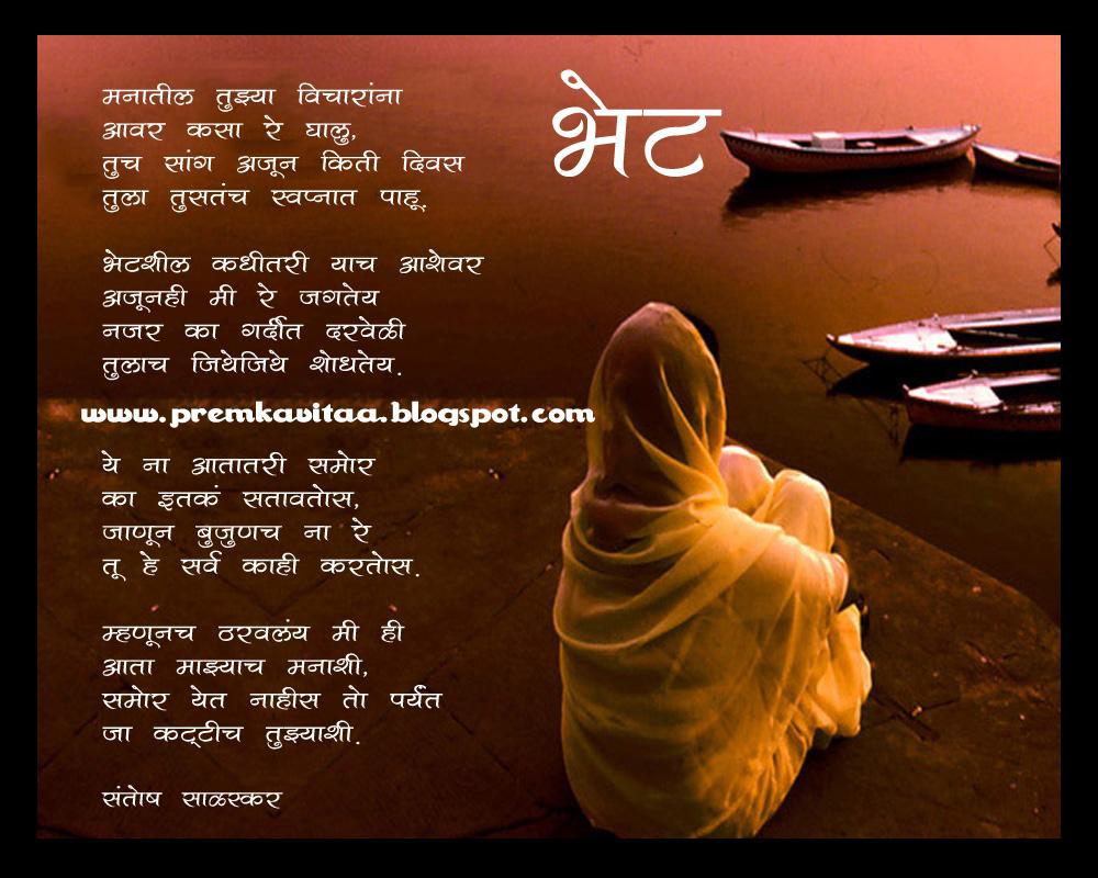 Marathi Kavita Prem prem kavita : bhet...भेट...