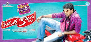 Madata Kaaja Telugu Mp3 Songs Free  Download -2011
