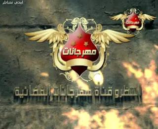 قناة مهرجانات
