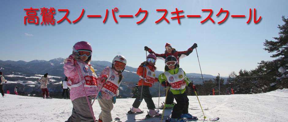 高鷲スノーパーク スキースクール