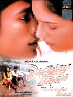 Thulluvadho Ilamai 2002 Tamil Movie Watch Online