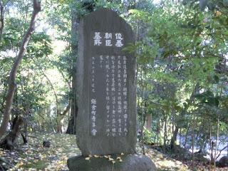 日野俊基墓所碑