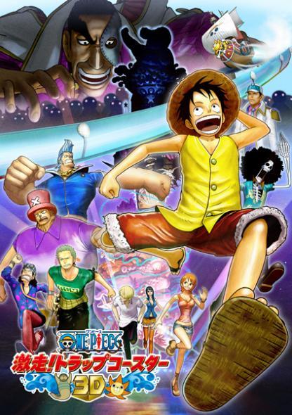 One Piece The Movie 11 (One Piece 3D: Straw Hat Chase) วันพีช 3D : ผจญภัยล่าหมวกฟางสุดขอบฟ้า