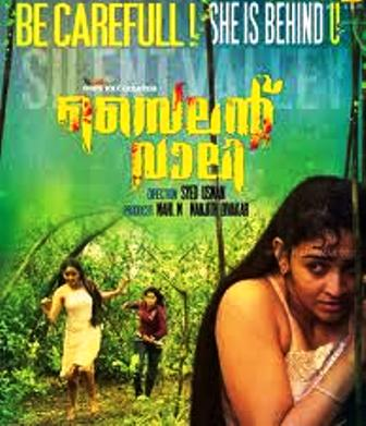 Watch Silent Valley (2012) Malayalam Movie Online