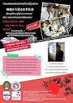 โครงการJapanese Society in Film ณ มหาวิทยาลัยราชภัฏพิบูลสงคราม/ ピブーンソンクラーム・ラーチャパット大学『映画から見る日本社会』