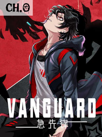 Vanguard-ตอนที่ 0