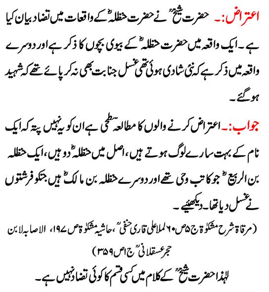 Fazail e amaal ki haqeeqat reality truth and propaganda for Soil meaning in urdu