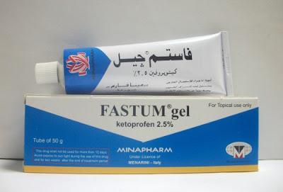 فاستم جيل Fastum gel مسكن لألام العظام والمفاصل .