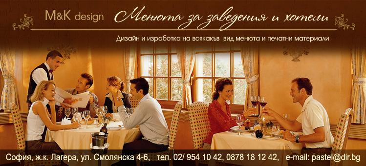 МЕНЮТА ЗА ЗАВЕДЕНИЯ - ресторанти, пицарии, механи, барове, клубове, дискотеки, сладкарници, хотели