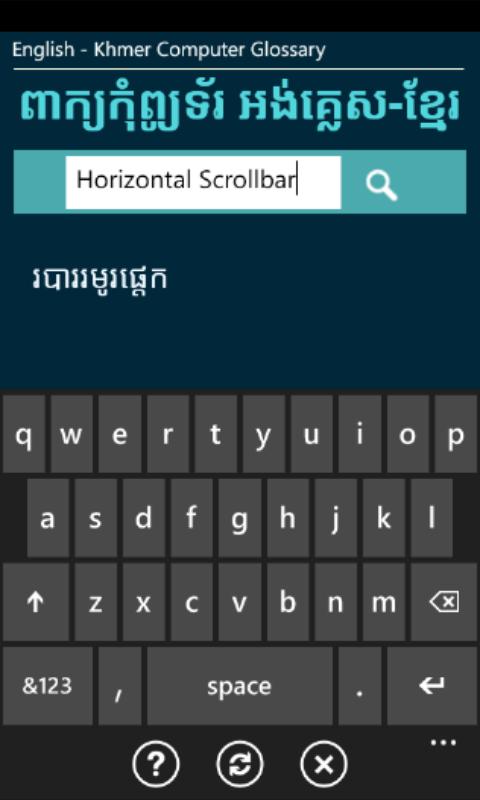English - Khmer Computer Glossary