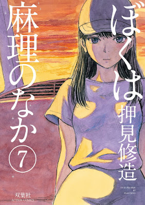 ぼくは麻理のなか 第01-07巻 [Boku wa Mari no Naka vol 01-07] rar free download updated daily