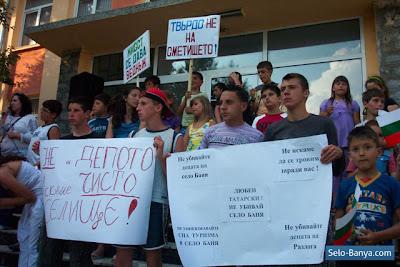 Снимки деца протест сметище Баня