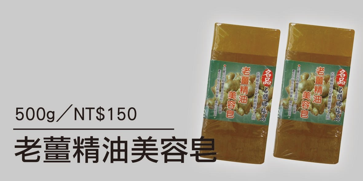 老薑精油美容皂-100G/5入