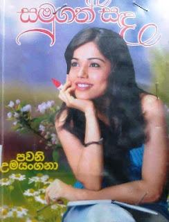 samugath sanda sinhala novel