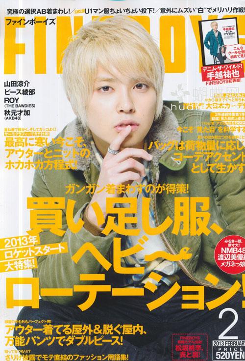 FINEBOYS (ファインボーイズ) February 2013 Tegoshi Yiuya 手越祐也