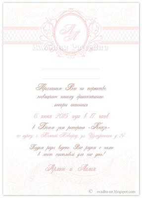 Приглашения на свадьбу. Текст.