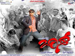 Boss Kannada movie mp3 song  download or online play