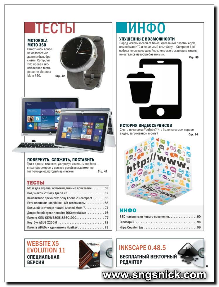Computer Bild №22(225) - октябрь-ноябрь 2014. Содержание-1
