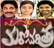 Maro Charithra Episode 12 (18th June 2013)
