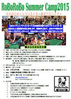 ロボロボの会 サマーキャンプ2015 チラシ