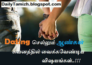 dating guide for men in tamil, dating seivadhu eppadi, aangal, pengal, kaadhal seimurai, palagum murai, dating tips in tamil