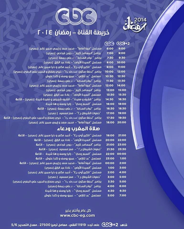 خريطة ومواعيد عرض مسلسلات رمضان 2014 على قناة cbc المصرية