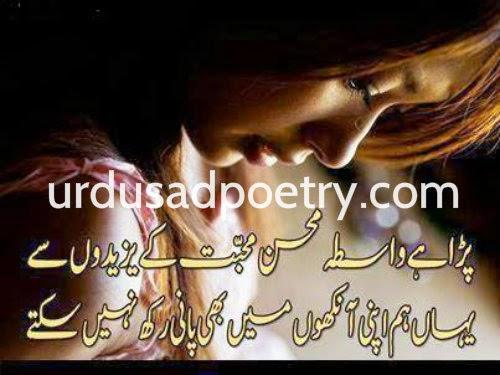 Para Hai Waasta Mohsin