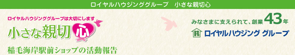 小さな親切心 ::稲毛海岸駅前ショップ::