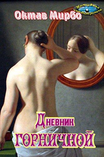 """Traduction russe du """"Journal d'une femme de chambre"""", 2015"""