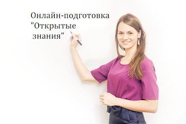 Щеняева Наталья Васильевна http://onlain-kass-ege.blogspot.ru/, учитель русского языка (стаж28лет)