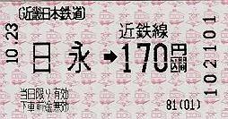 日永駅近鉄乗車券