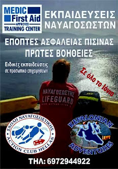 Εκπαιδεύσεις ναυαγοσωστών-επόπτες ασφαλείας πισίνας