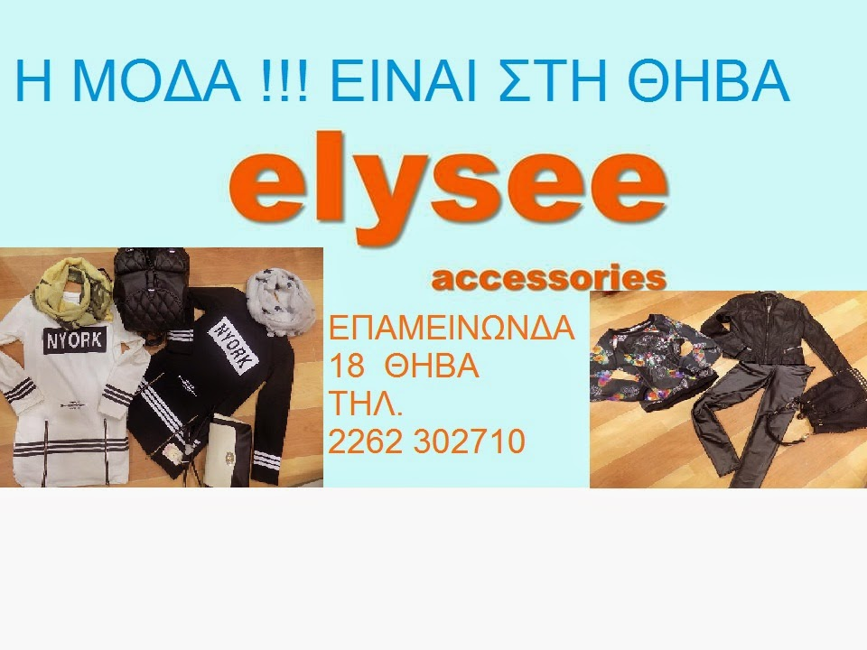 ELYSSE !!! H ΜΟΔΑ ΕΙΝΑΙ ΣΤΗ ΘΗΒΑ !!!
